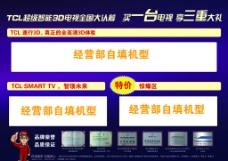 TCL王牌最新活动单页模板图片