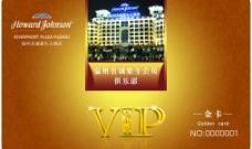 国际五星级酒店vip金卡图片