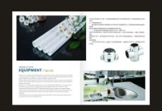 管件画册图片