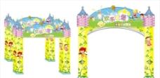 儿童乐园城堡拱门图片