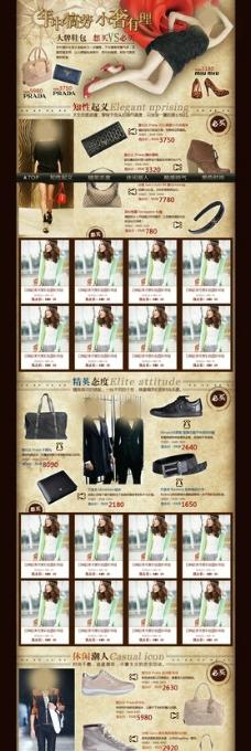 奢侈品网页图片