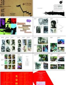 中艺画室画册图片