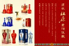 杜康酒宣传册图片