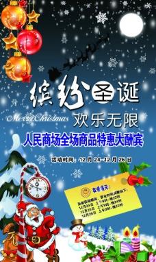 圣誕節宣傳海報圖片