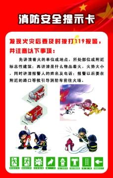 消防提示卡圖片