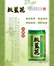 飲品宣傳海報圖片