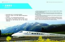 机车厂画册样本图片