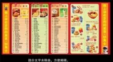 精美快餐店海报 菜单 水牌图片