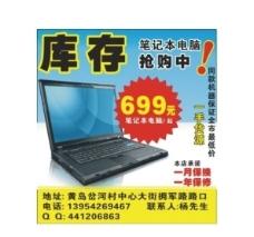 二手笔记本电脑图片