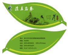 浓真名茶 茶叶广告图片