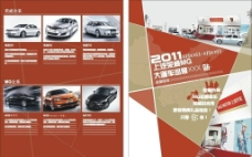 荣威海报设计图片