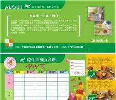 九龙唐课程表图片