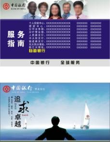 中国银行业务卡图片