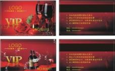红酒会员卡图片
