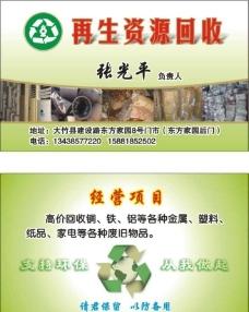 再生资源回收图片