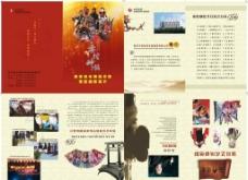 秦腔剧院册子图片