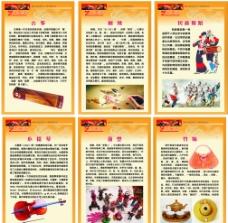 民族文化 乐器图片