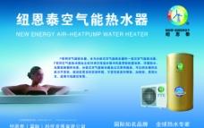 纽恩泰空气热水器广告图片