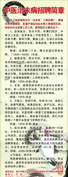 中医养身X展架图片