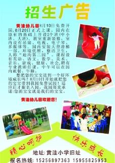 黄洼招生广告图片