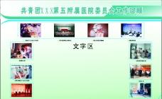 展板背景 电网绿背景图片