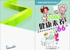 中国公民健康素养图片