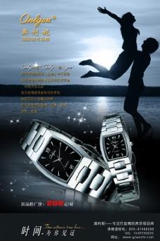 名表 手表广告
