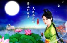月圆中秋图片