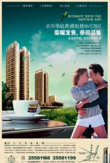 水岸华庭地产发售海报图片