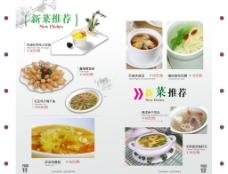 广告设计模板 菜单菜谱图片