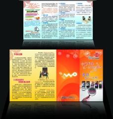 中国联通折页dm单图片