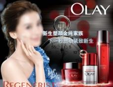 OLAY化妆海报图片