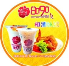 8090奶茶酷饮套餐吊牌图片