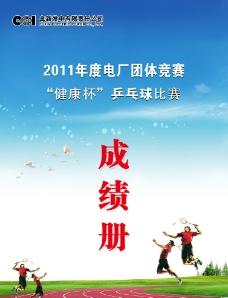 乒乓球赛宣传册图片