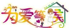 婚礼logo牌图片
