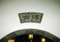 苏州园林 博古图片