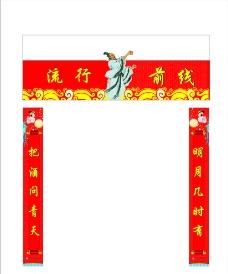 中秋拱门图片