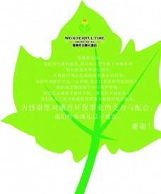 绿色叶子形状的温馨提示