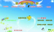 幼儿园彩虹桥展板图片