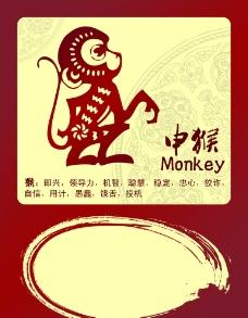 十二生肖日历 猴图片