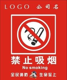 禁止吸煙標識圖片