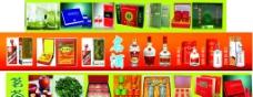 名煙名酒名茶廣告圖片