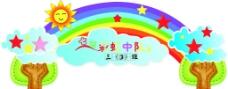 七色彩虹门图片