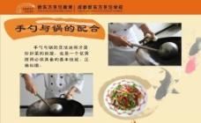 手勺与锅图片