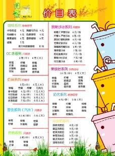 冷飲價目單圖片