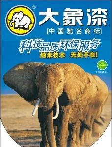 大象漆 吊旗图片