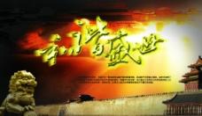 中华文化海报图片