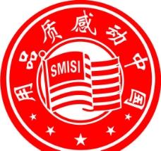 用品质感动中国标志图片