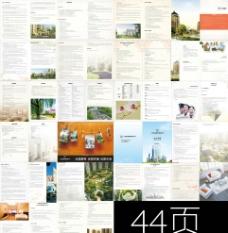 物业手册图片
