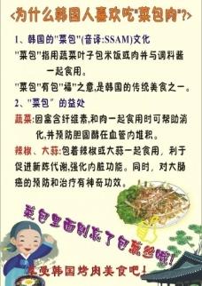 韩国菜包肉海报图片